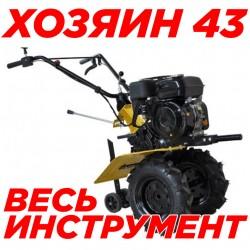 хозяин43.рф